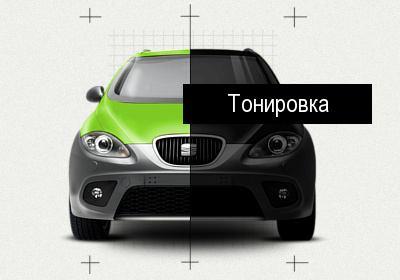 Знакомимся с тонировкой автомобиля
